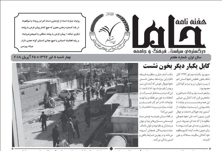 تصویر از هفته نامه حاما؛ شماره ۷