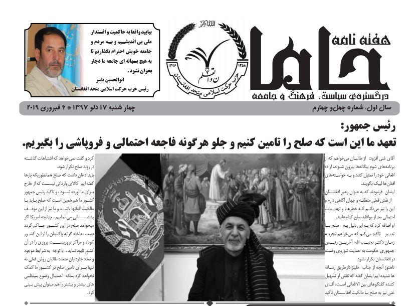 تصویر از هفته نامه حاما؛ شماره ۴۴