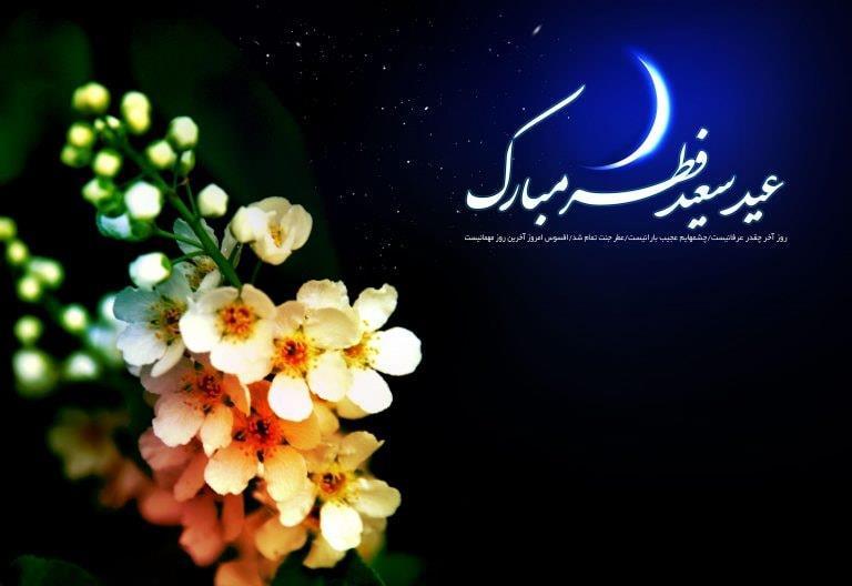 تصویر از پیام حزب حرکت اسلامی متحد افغانستان بمناسبت فرا رسیدن عید سعید فطر