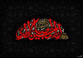 تصویر از پیام حزب حرکت اسلامی متحد افغانستان بمناسبت عاشواری سال ۱۳۹۸
