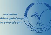 تصویر از جلسه هیأت اجرایی حزب حرکت اسلامی متحد افغانستان برگذار گردید