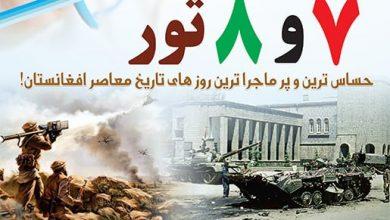تصویر از پیام حزب حرکت اسلامی متحد افغانستان به مناسبت روزهای هفتم و هشتم ثور از کودتای سیاه کمونیستی تا پیروزی مجاهدین!