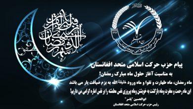 تصویر از پیام حزب حرکت اسلامی متحد افغانستان به مناسبت حلول ماه مبارک رمضان !