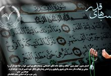تصویر از پیام حزب حرکت اسلامی متحد افغانستان به مناسبت فرارسیدن شب قدر «سال ۱۳۹۹ خورشیدی»