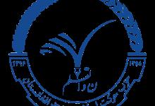 تصویر از دیدگاه حزب حرکت اسلامی متحد افغانستان در پیوند با ترکیب شورای عالی مصالحه ملی افغانستان