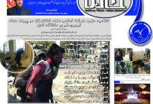 تصویر از هفته نامه دیجیتالی حاما؛ شماره شصت و دوم!