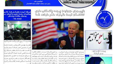 تصویر از هفته نامه دیجیتالی حاما؛ شماره شصت و سوم!