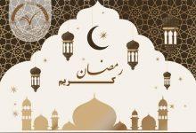 تصویر از فرارسیدن ماه مبارک رمضان به همه مسلمین مبارک باد.