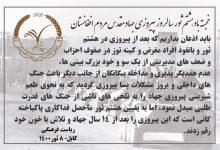 تصویر از خجسته باد هشتم ثور سالروز پیروزی جهاد مقدس مردم افغانستان